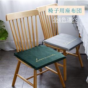 おすすめ!椅子クッション 刺〓 固定用ひも付き チェアクッション 座布団 クッション チェアパッド 取り外し可能 洗える オシャレ ベルベット生地 インテリア|takishohin
