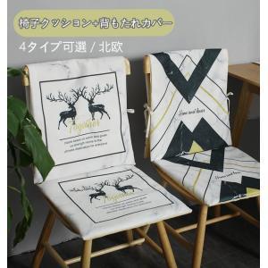 北欧 高品質  椅子背もたれカバー+椅子クッション2点セット 背部用チェア/椅子カバー チェアクッション/パッド 座布団  固定用ひも付き 取り外し可能 洗える|takishohin