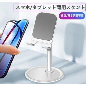 スマホ/タブレット両用スタンド アルミタブレットホルダー  卓上iPhone/iPad携帯電話スタンド 2段階高さ調節可能 角度調整可能 シリコン滑り止め|takishohin