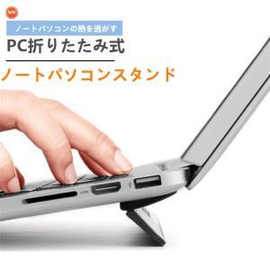 ノートPCタブレットスタンド ノートパソコンパッド 折りたたみ式スタンド アルミニウム製 ノートPCスタンド/ホルダー 軽量 コンパクト 傾斜角度 冷却放熱対策|takishohin