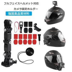 ヘルメット顎マウント マウントホルダー カメラ固定 POV撮影 フルフェイスヘルメット対応 アクションカメラ アクセサリー DJI/GoPro/Xiaoyiなどクションカメラ用|takishohin