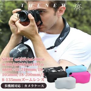一眼カメラケース ソニーカメラケースミラーレスカメラ用保護収納カバー インナーカメラポーチ カメラジャケット ネオプレーン スリムフィット 全面保護型|takishohin