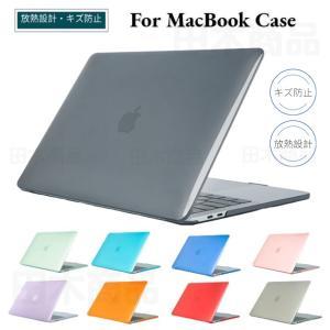 2020/2019/2018発売MacBook Air 13 Retina 13インチ用ケース/カバーA1932/A2179/A2337対応ハードシェルノート パソコンケース 薄型軽量|takishohin