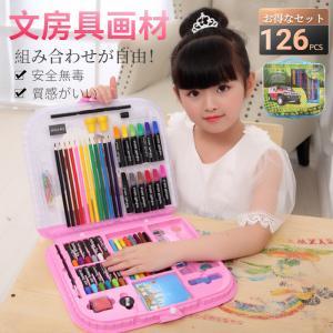 お絵かきセット 色鉛筆 126ピース 絵の具セット 水性/油性色鉛筆 クレヨン カラーサインペン 塗り絵 描き用 収納 携帯便利  クレヨン 水彩画  アートセット 子供 takishohin