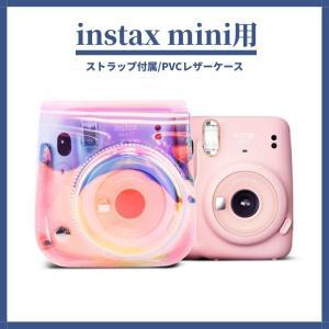 富士FUJIFILMインスタントカメラチェキinstax mini 8/9/mini 11用レザーケース カバー収納ポーチバッグカバン/ストラップ付属 汚れ、キズから守る|takishohin