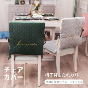 高級感 厚手のクッション椅子背もたれカバー 洗濯でき 北欧風 シンプル調 おしゃれ 取り付け便利 椅子を飾る 椅子カバー チェアカバー 背部用 無地 インテリア|takishohin