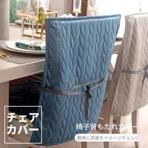 全四色 北欧風 厚手の椅子背もたれカバー 洗濯でき 高級感 シンプル調 おしゃれ 取り付け便利 椅子を飾る 椅子カバー チェアカバー 背部用 無地 インテリア|takishohin
