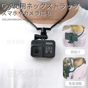 For GoPro HERO8 Blackアクションカメラ用アクセサリー ハンズフリーマウント 首 下げ ネックストラップSession/Osmo Actionスマホ 目線 料理 撮影|takishohin