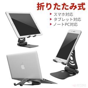 スマホ タブレット用Dell/Lenovo/HP/VAIO/ASUS/Apple用ノートパソコンPCスタンドホルダー/折畳み式 アルミ製冷却台/MacBook Pro Air 16/15/13/12インチ対応|takishohin
