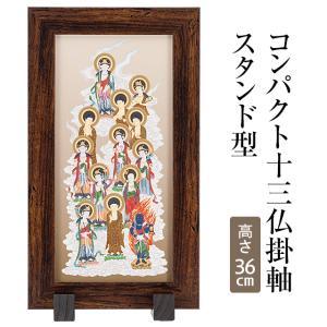 コンパクト 十三仏掛軸 スタンド型 木製額表装(十三佛の掛け軸) takita