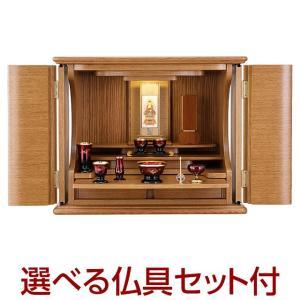 仏壇 モダンミニ仏壇 シグマ ミドルダーク 上置き型 16号 仏具セット付き(小型 家具調仏壇)