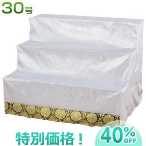 盆棚(精霊棚)・お盆用スチール祭壇 立体縫製タイプ白布付き30号3段 6833-R お盆用品