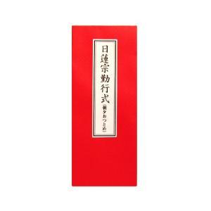 経本 日蓮宗勤行式 takita