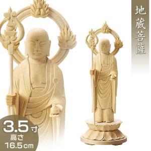 地蔵菩薩 白木製 3.5寸|takita