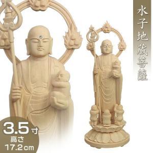 水子地蔵菩薩(子安地蔵菩薩) 白木製 3.5寸|takita