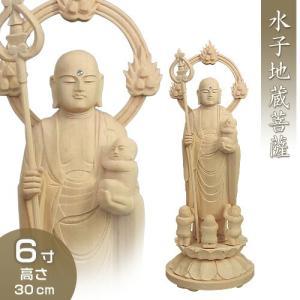 水子地蔵菩薩(子安地蔵菩薩) 白木製 6寸 takita