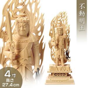 不動明王立像(真言宗の脇侍) 白木製 4寸|takita