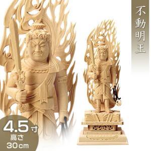 不動明王立像(真言宗の脇侍) 白木製 4.5寸|takita
