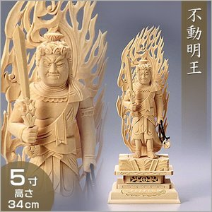 不動明王立像(真言宗の脇侍) 白木製 5寸|takita