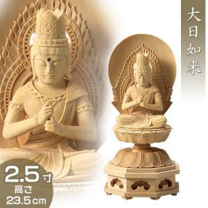 大日如来(未・申年生まれ) 白木製 2.5寸|takita