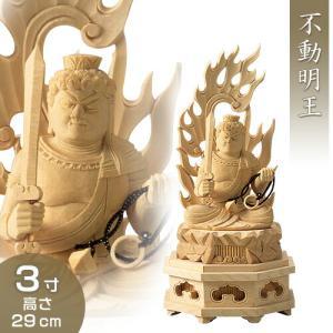 不動明王(酉年生まれ) 白木製 3寸|takita