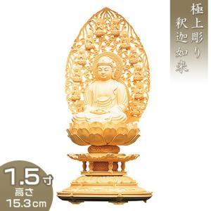 釈迦如来 丸台座十三仏光背 柘植製 1.5寸|takita