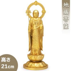 地蔵菩薩 合金製 21cm【牧田秀雲作】 takita