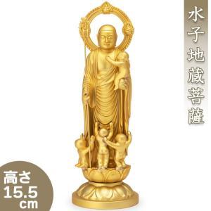 水子地蔵菩薩(子安地蔵菩薩) 合金製金メッキ 15.5cm【牧田秀雲作】 takita
