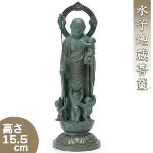 水子地蔵菩薩(子安地蔵菩薩) 合金製青銅色 15.5cm【牧田秀雲作】 takita