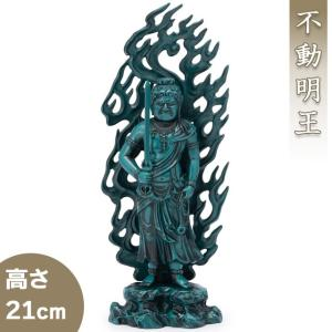 不動明王 合金製青銅色 21cm【牧田秀雲作】 takita