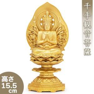 千手観音菩薩(子年生まれ) 合金製 15.5cm【牧田秀雲作】|takita