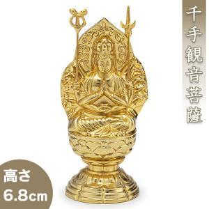 千手観音菩薩(子年生まれ) 合金製 6.8cm【渡辺景秋作】|takita