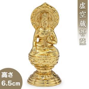 虚空蔵菩薩(丑・寅年生まれ) 合金製 6.5cm【渡辺景秋作】|takita
