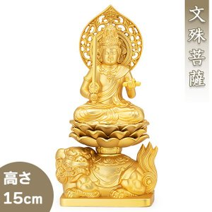 文殊菩薩(卯年生まれ) 合金製 15cm【牧田秀雲作】|takita
