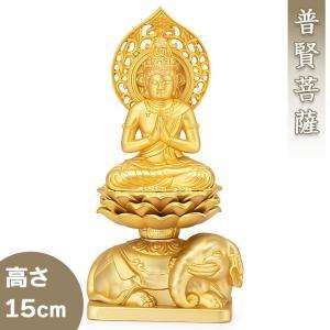 普賢菩薩(辰・巳年生まれ) 合金製 15cm【牧田秀雲作】|takita