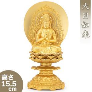 大日如来(未・申年生まれ) 合金製 15.5cm【牧田秀雲作】|takita