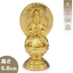大日如来(未・申年生まれ) 合金製 6.8cm【渡辺景秋作】|takita