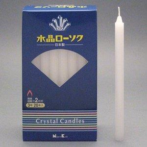 水晶ローソク 3号 20本入り(長さ14.7cm×径1.1cm)|takita