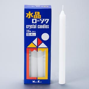 水晶ローソク 7.5号 8本入り(長さ18cm×径1.5cm)|takita