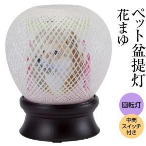 ペット盆提灯 ミニ お盆提灯 花まゆ(一個) (ペット仏具 ペット供養) takita
