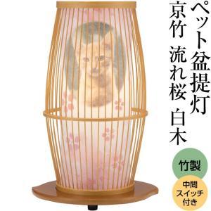 ペット盆提灯 ミニ お盆提灯 京竹 流れ桜 白木(一個) (ペット仏具 ペット供養) takita