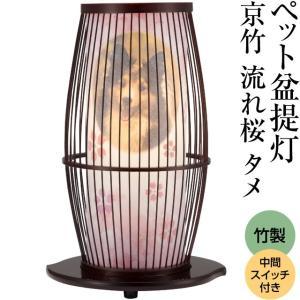 ペット盆提灯 ミニ お盆提灯 京竹 流れ桜 タメ(一個) (ペット仏具 ペット供養) takita