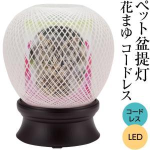 ペット盆提灯 ミニ お盆提灯 花まゆ LED コードレス(一個) (ペット仏具 ペット供養) takita