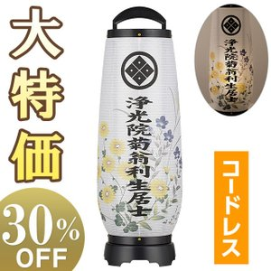 寸法:高さ55cm×巾18cm 足:プラスチック製 火袋:和紙張(菊桔梗) 電装:LEDローソク電池...