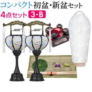盆提灯 コンパクト 初盆セット 新盆セット 4点セット 3-B 初盆 提灯 お盆用品|takita