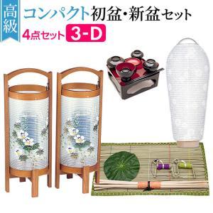 盆提灯 高級コンパクト 初盆セット 新盆セット 4点セット 3-D 初盆 提灯 お盆用品|takita