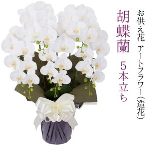 胡蝶蘭 5本立ち お供え花 アートフラワー(造花) ホワイト 花台付き (仏壇用 お盆用品 お盆飾り)|takita