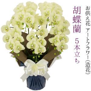 胡蝶蘭 5本立ち お供え花 アートフラワー(造花) グリーン 花台付き (仏壇用 お盆用品 お盆飾り)|takita