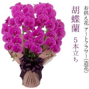 胡蝶蘭 5本立ち お供え花 アートフラワー(造花) ピンク 花台付き (仏壇用 お盆用品 お盆飾り)|takita