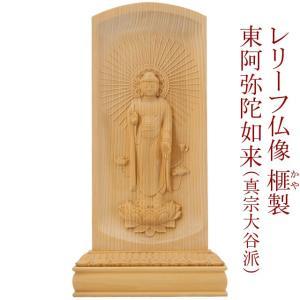レリーフ仏像 東阿弥陀如来(真宗大谷派) 榧製 高さ20cm (御本尊・仏壇用) takita